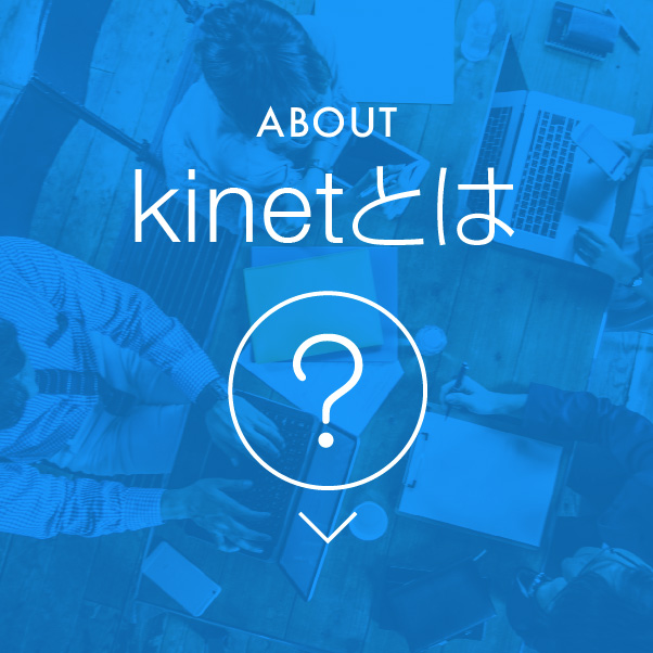 ABOUT kinetとは